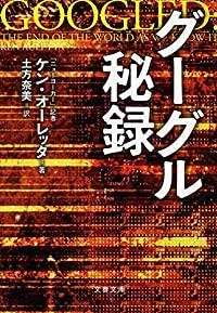 『グーグル秘録』文庫版解説 by 成毛眞