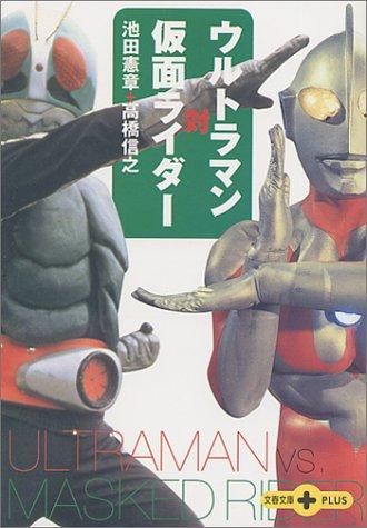 ウルトラマン対仮面ライダー