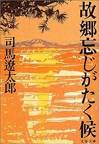 『文藝春秋SPECIAL秋号』 2009年8月発売 「賢者は歴史に学ぶ」号