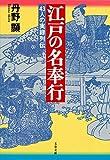 江戸の名奉行 43人の実録列伝 (文春文庫)
