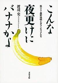『こんな夜更けにバナナかよ』文庫解説 by 山田 太一