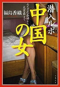 『潜入ルポ 中国の女』文庫解説 by 金 美齢