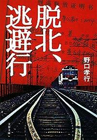『脱北、逃避行』文庫解説 by 五味 洋治