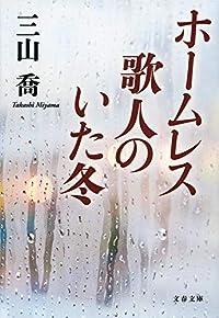 『ホームレス歌人のいた冬』 解説 by 小倉 千加子
