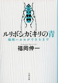 『ルリボシカミキリの青』科学の楽しさ再発見