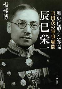 『吉田茂の軍事顧問 辰巳栄一』文庫解説 by 中西 輝政