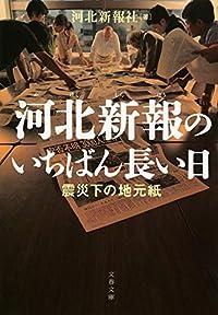 『河北新報のいちばん長い日』 文庫解説 by 後藤 正治