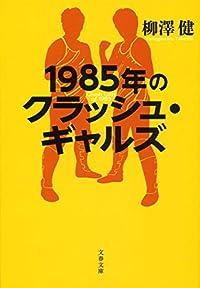 『1985年のクラッシュ・ギャルズ』 文庫解説 by 一色 隆司