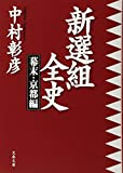 新選組全史 幕末・京都編 (文春文庫)