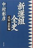 新選組全史 戊辰・箱館編 (文春文庫)