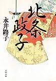 北条政子 (文春文庫 な 2-55)