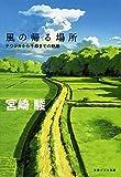 Kaze no kaeru basho : Naushika kara Chihiro made no kiseki / Miyazaki Hayao