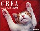 CREAカレンダー2005ネコ