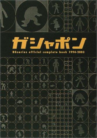 ガシャポンHGシリーズ オフィシャルコンプリートブック〈1994~2003〉