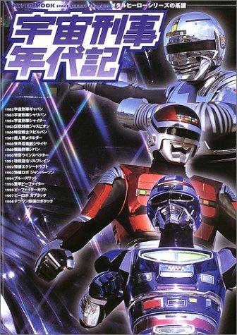 宇宙刑事年代記―メタルヒーローシリーズの系譜