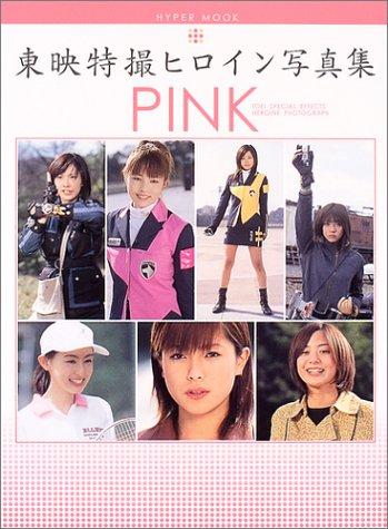 東映特撮ヒロイン写真集PINK