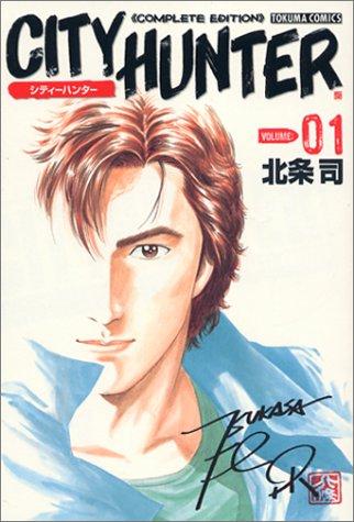 Tokuma comics 全32巻