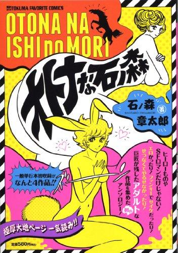 TOKUMA FAVORITE COMICS