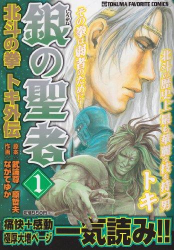 TOKUMA FAVORITE COMICS 全3巻