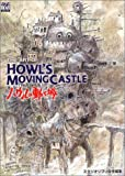 THE ART OF HOWL'S MOVING CASTL―ハウルの動く城
