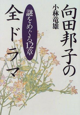 向田邦子の全ドラマ-謎をめぐる12章