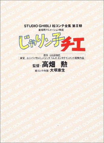 スタジオジブリ絵コンテ全集第II期