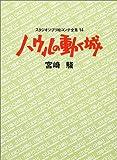 ハウルの動く城 スタジオジブリ絵コンテ全集 14