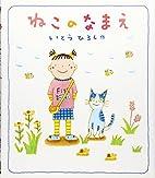 Neko no namae by Itō Hiroshi 伊東広