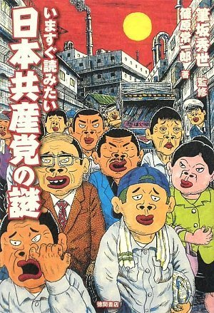 いますぐ読みたい 日本共産党の謎