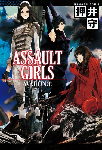 ASSAULT GIRLS AVALON(f)