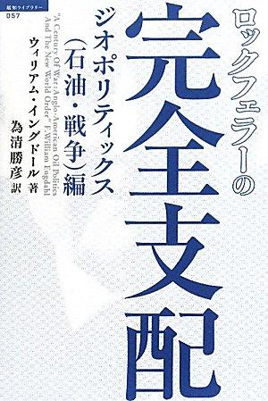 ロックフェラーの完全支配 ジオポリティックス(石油・戦争)編