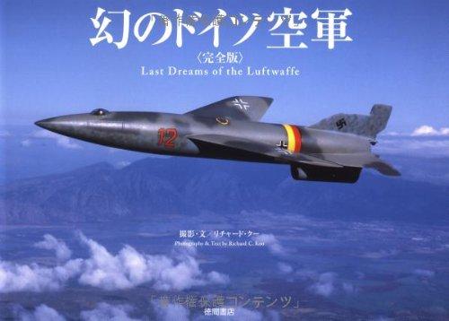 幻のドイツ空軍 完全版