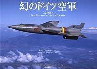 『幻のドイツ空軍』