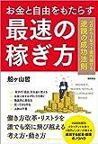 お金と自由をもたらす最速の稼ぎ方: ゼロから1年で1億円儲ける逆説の成功法則(船ヶ山哲)