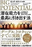 潜在能力を最高に引き出す法: ビッグ・ポテンシャル 人を成功させ、自分の利益も最大にする5つの種(ショーン・エイカー)