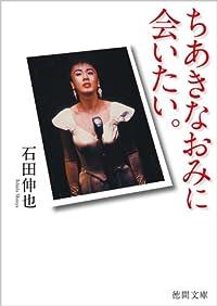 歌姫に恋焦がれて… 『ちあきなおみに会いたい。』