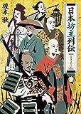 日本坊主列伝 (徳間文庫)