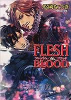 FLESH & BLOOD(24) (キャラ文庫) by…