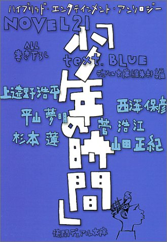 NOVEL21 少年の時間 text.BLUE