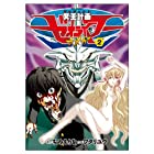 冥王計画ゼオライマーΩ(オメガ) (2) (リュウコミックス)