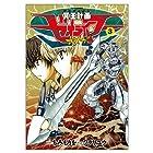 冥王計画ゼオライマーΩ 3 (リュウコミックス)