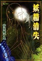 妖精消失(リュウコミックス)