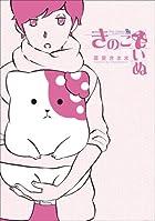 きのこいぬ 1 (リュウコミックス)