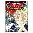 冥王計画ゼオライマーΩ 7 (リュウコミックス)