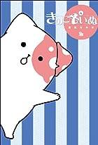 きのこいぬ 4 (リュウコミックス)