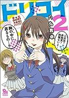 夢☆恋 2 (リュウコミックス)