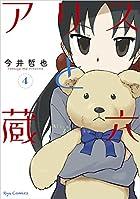 アリスと蔵六 4 (リュウコミックス)