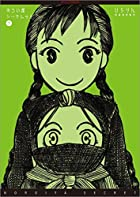 のろい屋シークレット 下 (リュウコミックス)