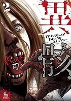 異骸‐THE PLAY DEAD/ALIVE- 2 (リュウコミックス)
