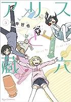 アリスと蔵六 5 (リュウコミックス)